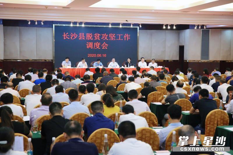 2020年6月16日上午,长沙县召开脱贫攻坚工作调度会。 曾诗怡 摄