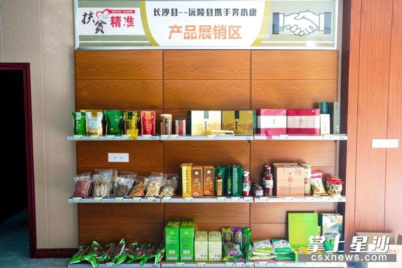 沅陵县土特产目前已进驻长沙县消费扶贫产销中心。盛磊 摄