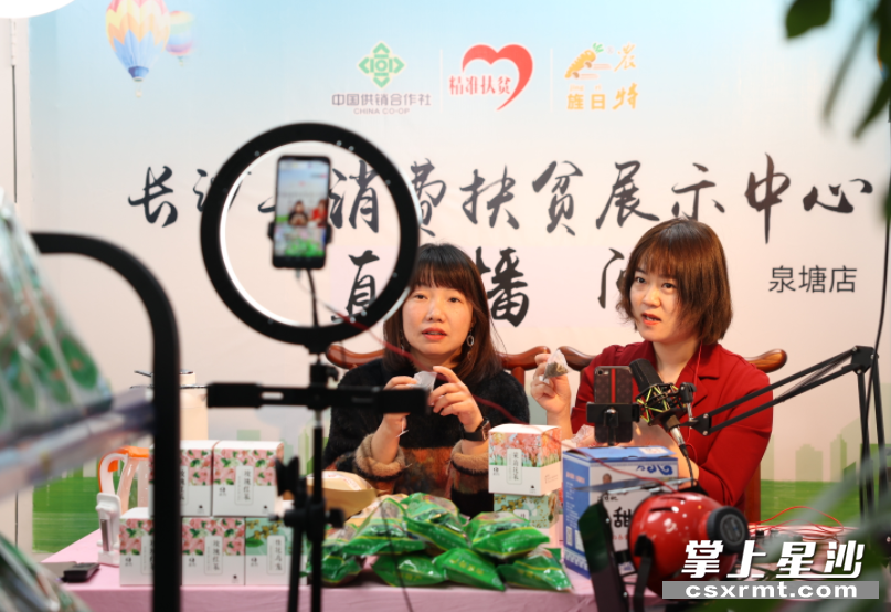 """长沙县在线上平台开设""""电商扶贫馆"""",并通过直播带货形式,推销特色农产品。 盛磊 摄"""