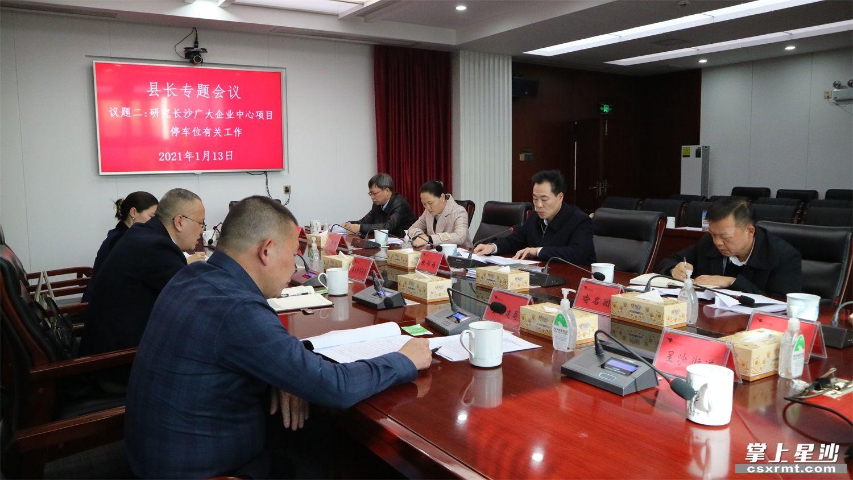 会议研究了长沙广大企业中心项目停车位有关工作。 均为 罗展 摄