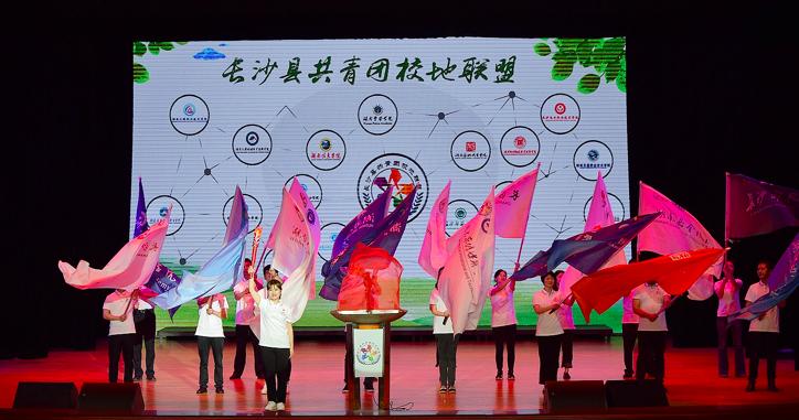 图为长沙县共青团校地联盟成立仪式。