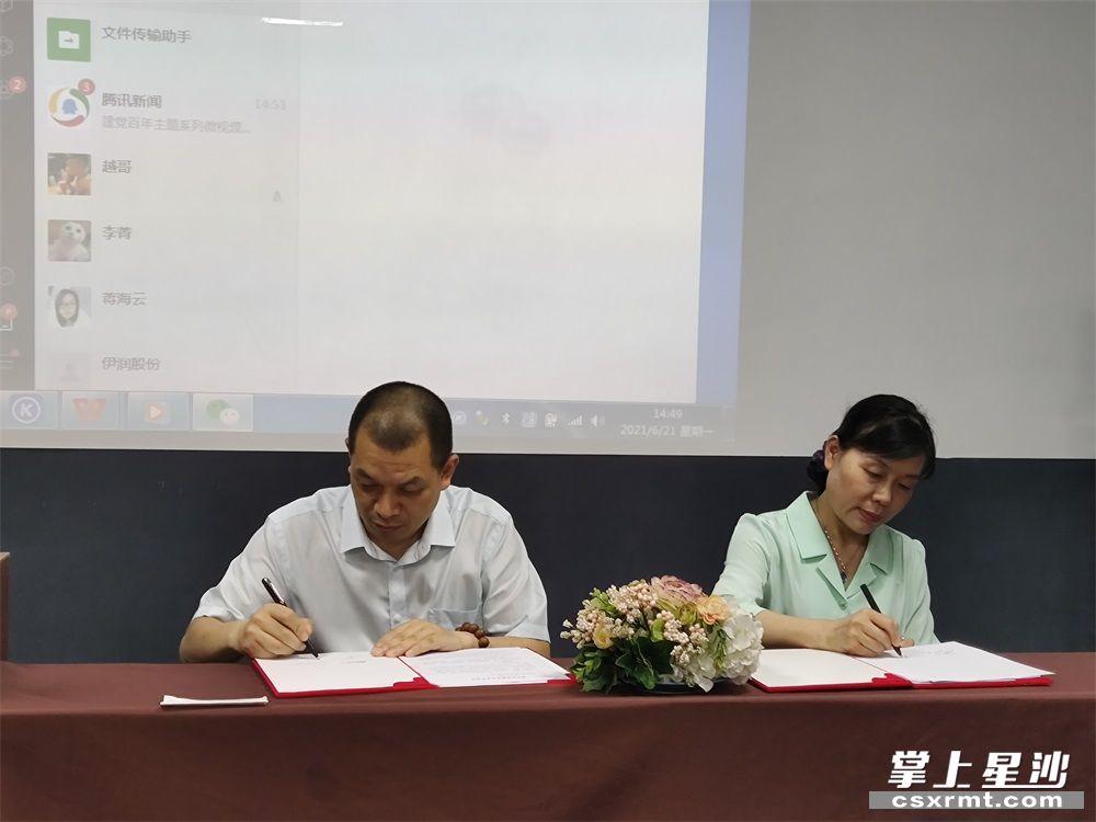 湖南伊润生物科技公司与湖南生物机电职业技术学院签约授牌。均为 宋彬彬 摄